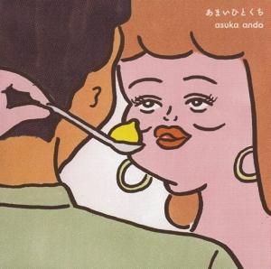 asuka ando [ あまいひとくち / あまいひとくちのDub ] GDG007