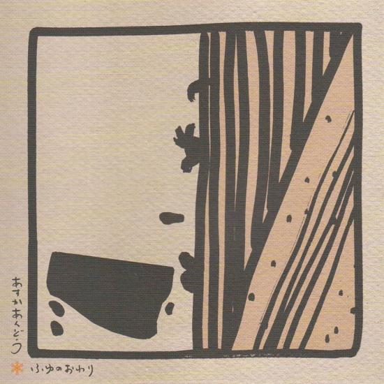 asuka ando [ ふゆのおわり ] GDG006