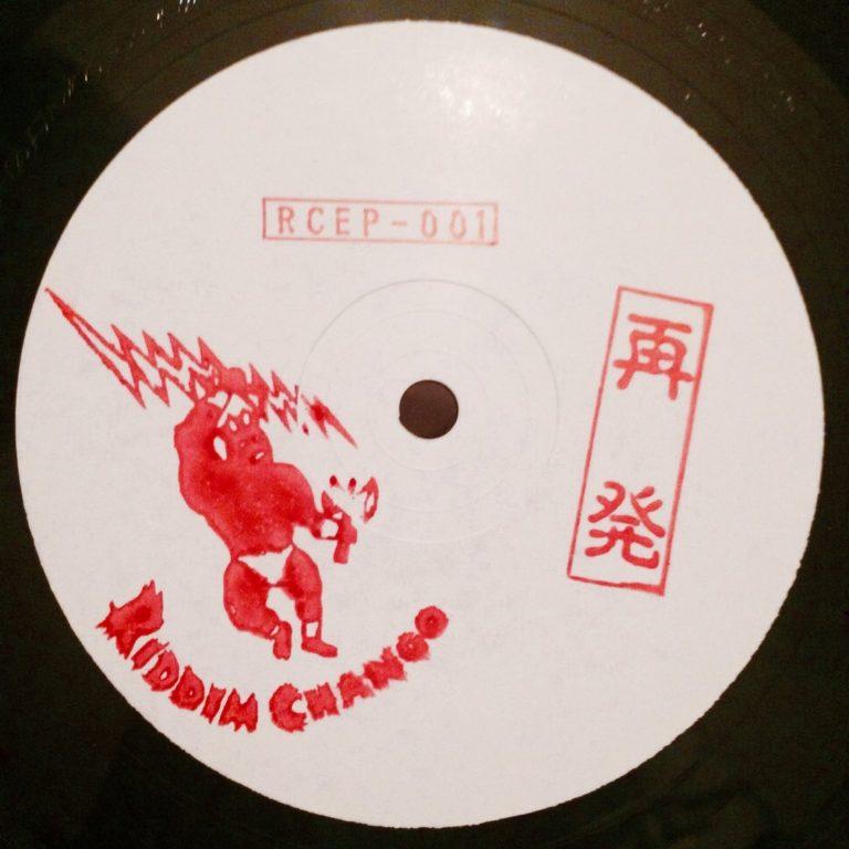 REPRESS RCEP001 Bim One Production / Dub Organizer Riddim EP