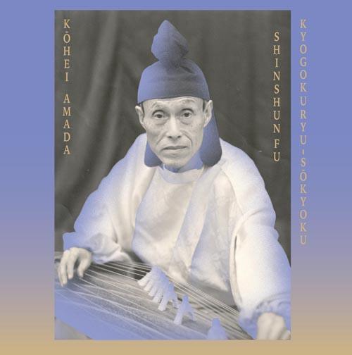 "Kyōgokuryū-sōkyoku ""Shinshunfu"" – Kōhei Amada, SUGAI KEN |EM Records EM1183TLP"