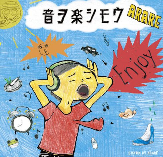 【Zipang Wax】音ヲ楽シモウ / うるせぇ!  – Arare  / Papa B|Sunny Side Records サーニー・サイド・レコード SSR-004EP