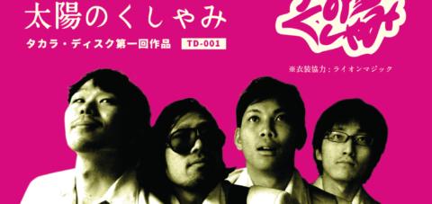 【Zipang Wax】よりみち (Straight Mix/ Alternative Dubby Mix) – 太陽のくしゃみ  |タカラ・ディスク TD-001